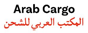 arab cargo Retina Logo